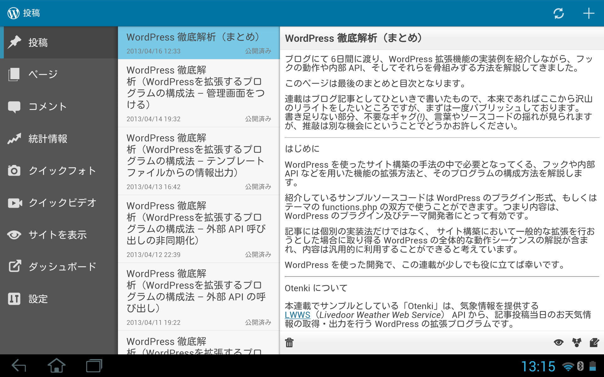 wpid-Screenshot_2013-04-19-13-15-21.png