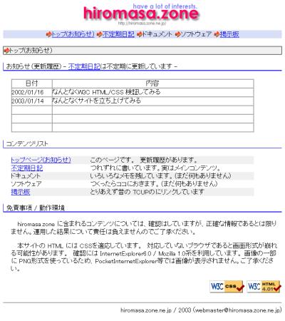2003.hiromasazone