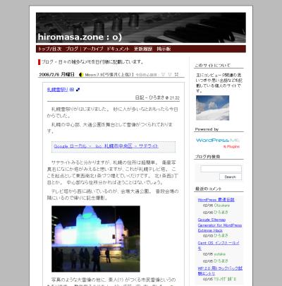 2006.hiromasazone