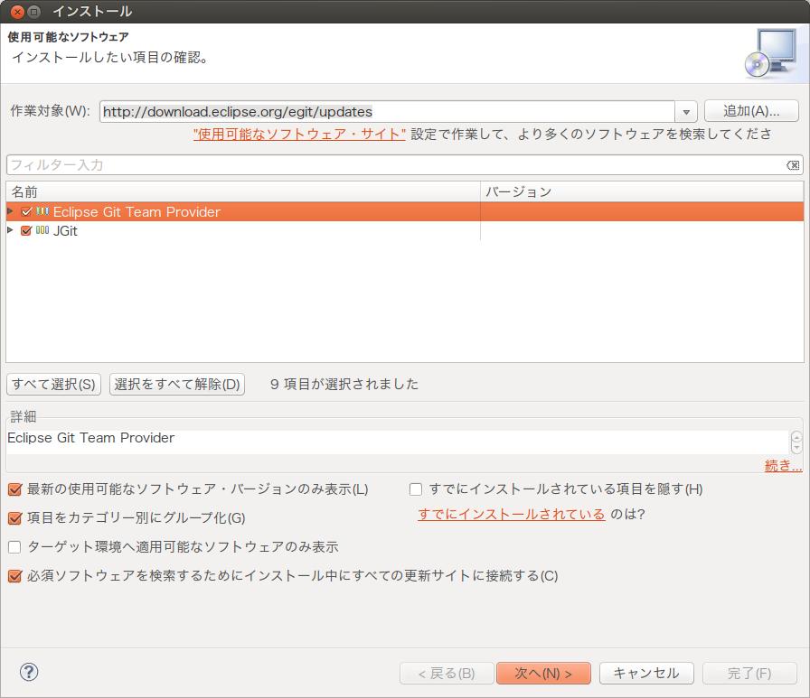egit-install01