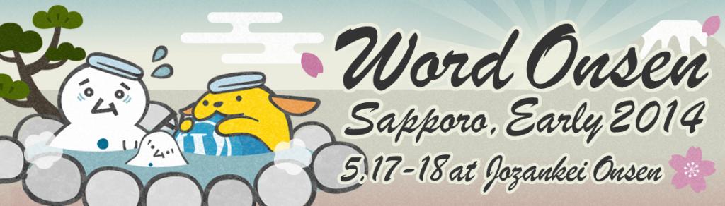 sacss_wordOnsen_560160